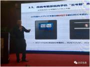 达实信息应邀出席郑州智能建筑研讨会