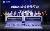 騰訊發布AI輔診開放平臺