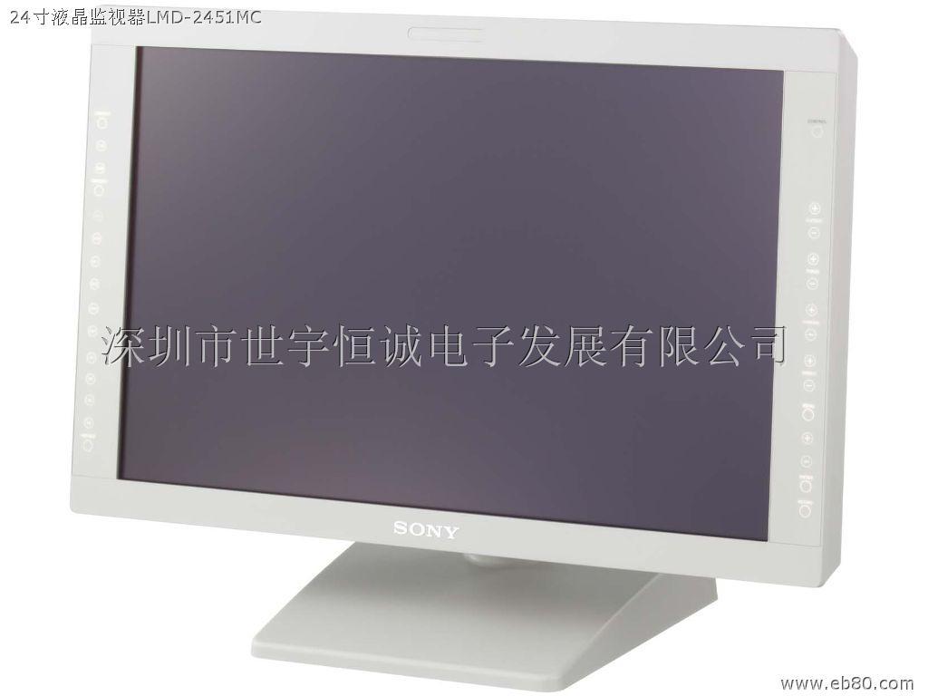 24寸索尼液晶监视器LMD-2451MC