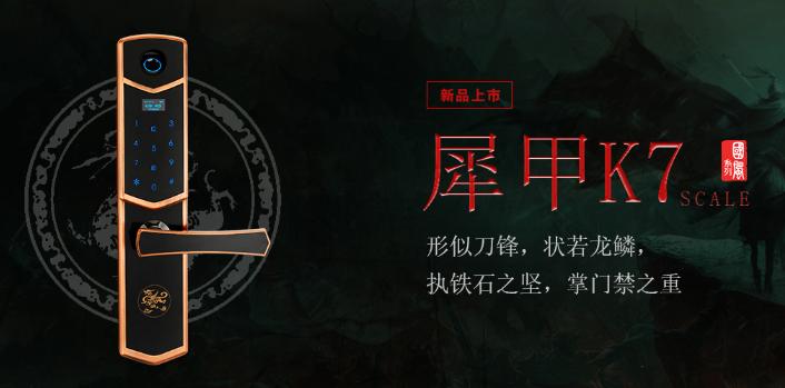 深圳智能锁厂商 无锁孔指纹锁生产厂家 指纹防盗门锁品牌哪家好-天防