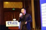 华为参加2018中国企业通信大会