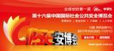 2017深圳CPSE安博会专题报道