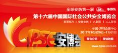 2017深圳CPSE安博會專題報道