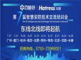 7月27日广州站邀您参与