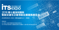 2018第七屆深圳國際智能交通展