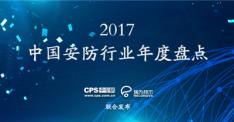 2017年中國安防行業年度盤點