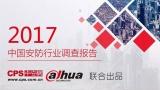 2017中国安防行业调查报告