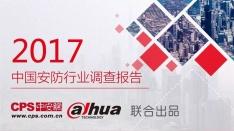 2017中國安防行業調查報告