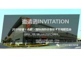 安徽国际消防设备技术交流展览会