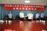 兴安盟公安局与大华签署合作协议