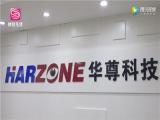 华尊获深圳电视台专题报道