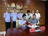 乐清市公安局与大华签署合作协议