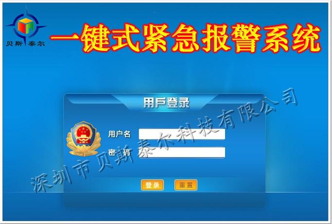 一键式紧急视频联网报警系统
