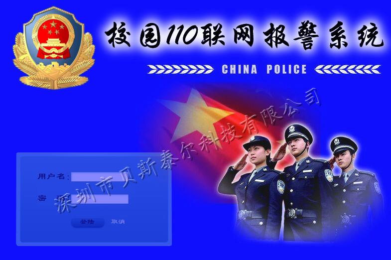 校园一键紧急联网视频报警系统