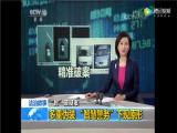 佳都科技助力广州市公安局破疑案