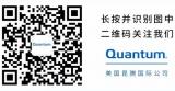 昆腾宣布成立Quantum China Ltd.