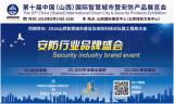 安防行业品牌盛会—8月14日第十届山西安博会即将盛大召开