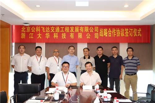 北京公科飞达与大华签署合作协议
