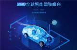 2018 全球智能驾驶峰会