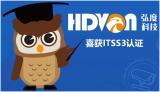 弘度科技获ITSS3认证
