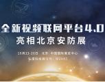 弘度科技邀您共襄北京安防展