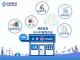 华视中标陕西宝鸡市出入境设备项目