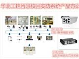 华北工控智慧校园安防监控系统