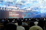聚焦2018中国闪存市场峰会