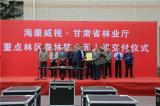 海康威视与甘肃省林业厅正式合作