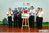 深圳大学携手华为探索智慧校园建设