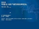 中国无人机产业发展高峰论坛邀请函