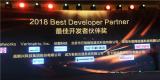 高新兴荣膺华为最佳开发者伙伴奖