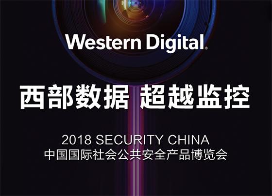 西部数据将亮相北京安防展