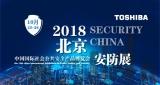 2018北京安防展专题报道