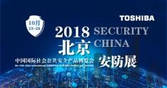2018北京安防展專題報道