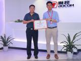 道控正式加入深圳市安防协会