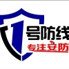 瑞金市易皓防线智能科技有限公司