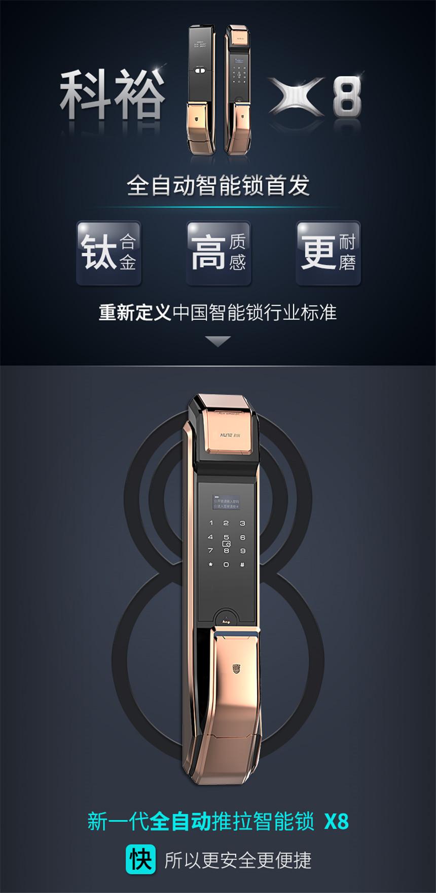 全自动推拉智能锁指纹锁密码锁X8