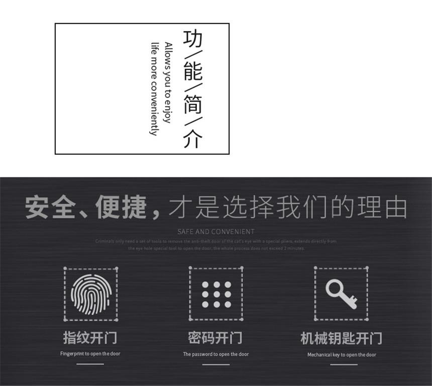 半导体指纹锁 密码锁918-88-F