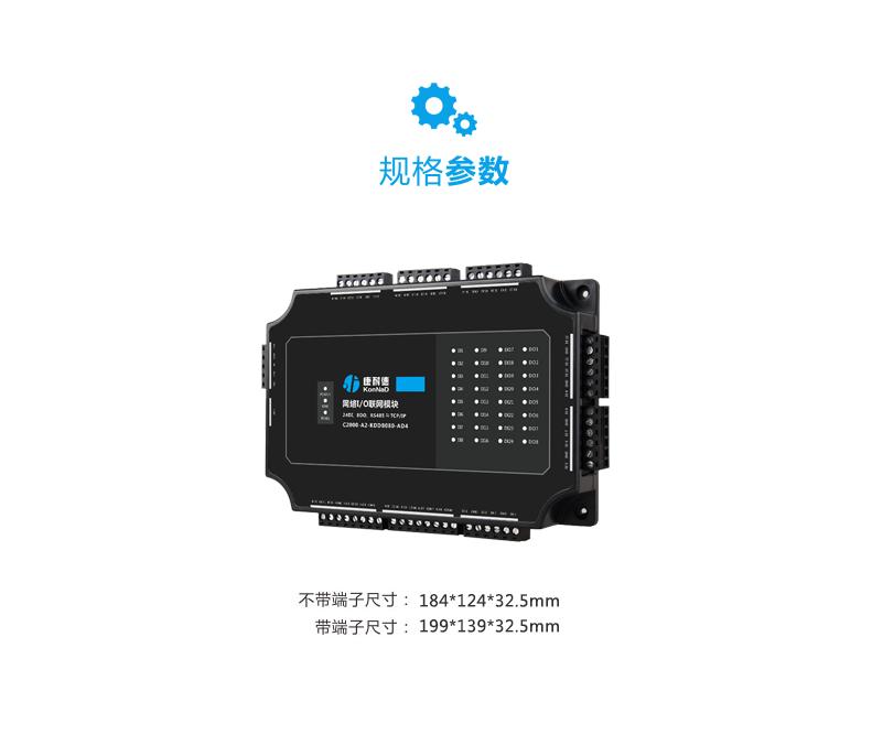 24路网络远程控制器
