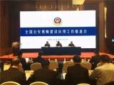 公安部科技信息化局组织召开推进会