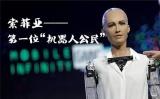 机器人索菲亚拿到第一张签证