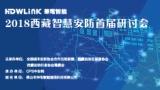 西藏智慧安防首届研讨会