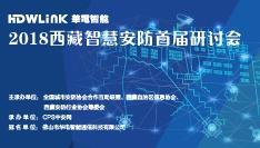 西藏智慧安防首屆研討會力邀實力企業參與!