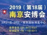 2019南京安防展邀请函
