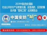 2019年西安安防展邀您参与!