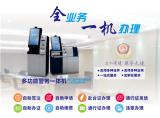 华视电子警务一体机落地惠城区