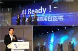 世界互联网大会发布AI落地报告
