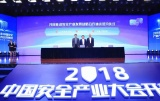 清新互联亮相中国安全产业大会