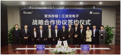 江波龙电子与紫光存储签署战略合作,形成存储新力量
